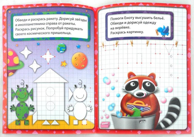 Иллюстрация 1 из 23 для Рисуем по клеточкам. Многоразовая тетрадь | Лабиринт - книги. Источник: Лабиринт