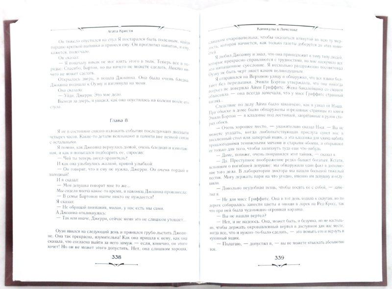 Иллюстрация 1 из 4 для Объявлено убийство - Агата Кристи | Лабиринт - книги. Источник: Лабиринт