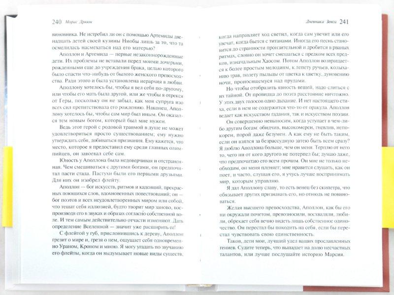 Иллюстрация 1 из 16 для Дневники Зевса - Морис Дрюон | Лабиринт - книги. Источник: Лабиринт