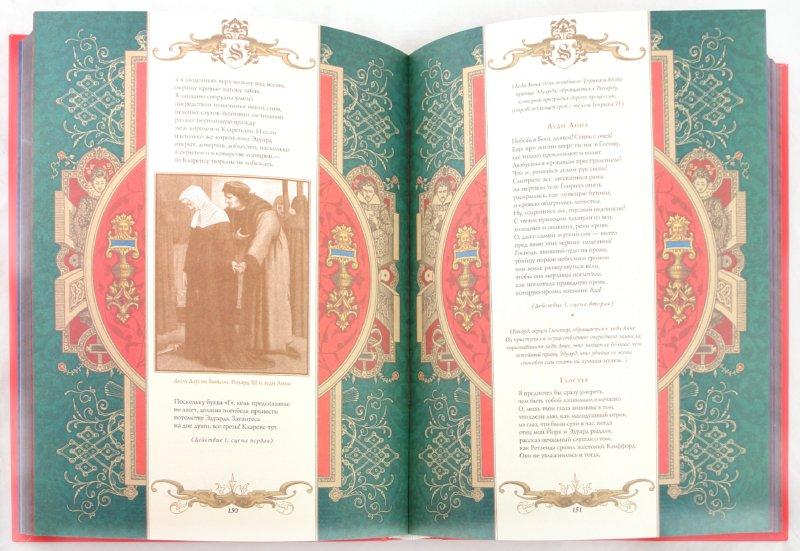 Иллюстрация 1 из 45 для Трагедии. Комедии. Сонеты - Уильям Шекспир | Лабиринт - книги. Источник: Лабиринт