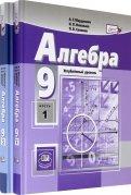 Алгебра. 9 класс. Учебник. Часть 1. ФГОС