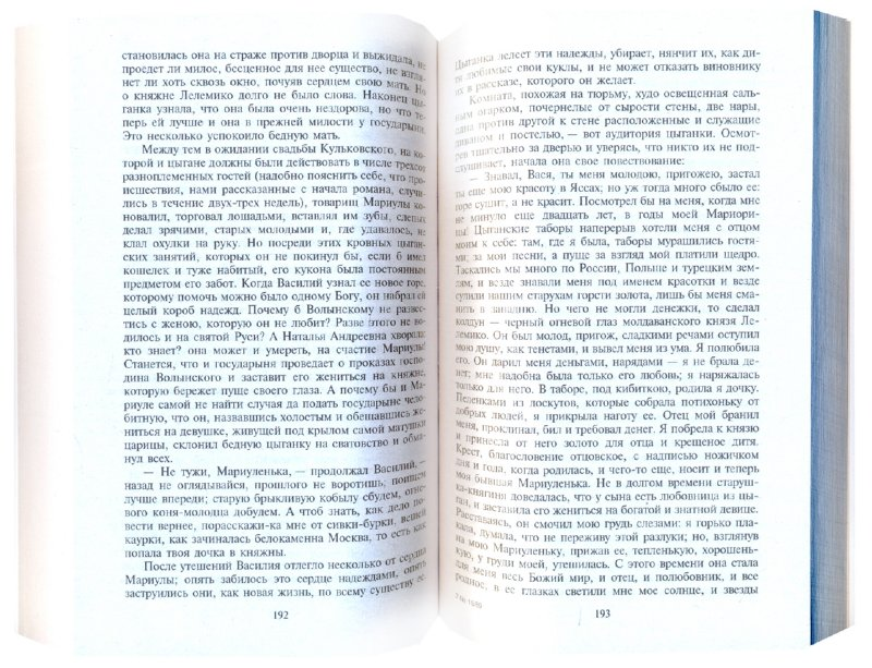 Иллюстрация 1 из 12 для Ледяной дом - Иван Лажечников | Лабиринт - книги. Источник: Лабиринт