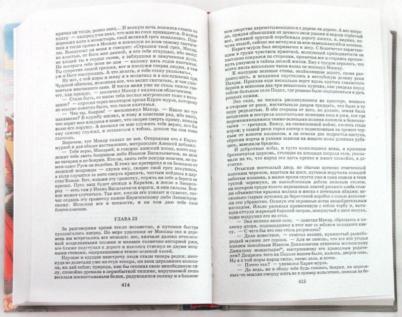 Иллюстрация 1 из 5 для Русь и Орда: историческая эпопея - Михаил Каратеев | Лабиринт - книги. Источник: Лабиринт