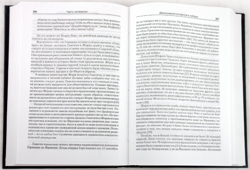 Иллюстрация 1 из 34 для Странная победа - Эрнст Мэй   Лабиринт - книги. Источник: Лабиринт