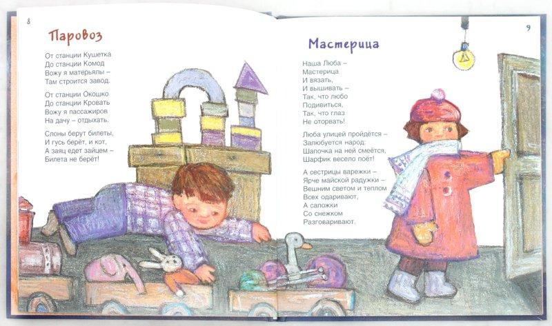 Иллюстрация 1 из 37 для О чем я мечтаю - Сергей Погореловский | Лабиринт - книги. Источник: Лабиринт
