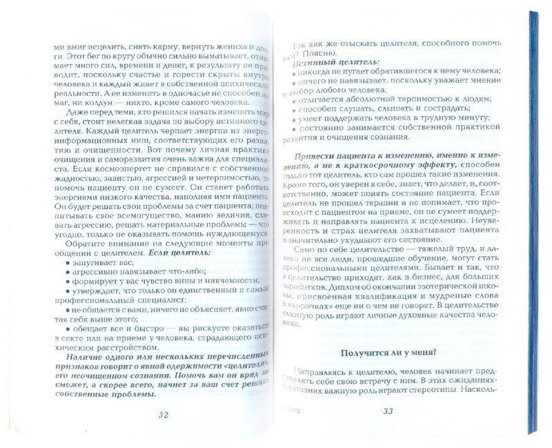 Иллюстрация 1 из 13 для Космоэнергетика. Памятка для идущего к исцелению - Татьяна Ки | Лабиринт - книги. Источник: Лабиринт