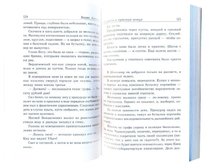 Иллюстрация 1 из 12 для Пелагия и красный петух. Роман в 2-х томах. Том 2 - Борис Акунин | Лабиринт - книги. Источник: Лабиринт