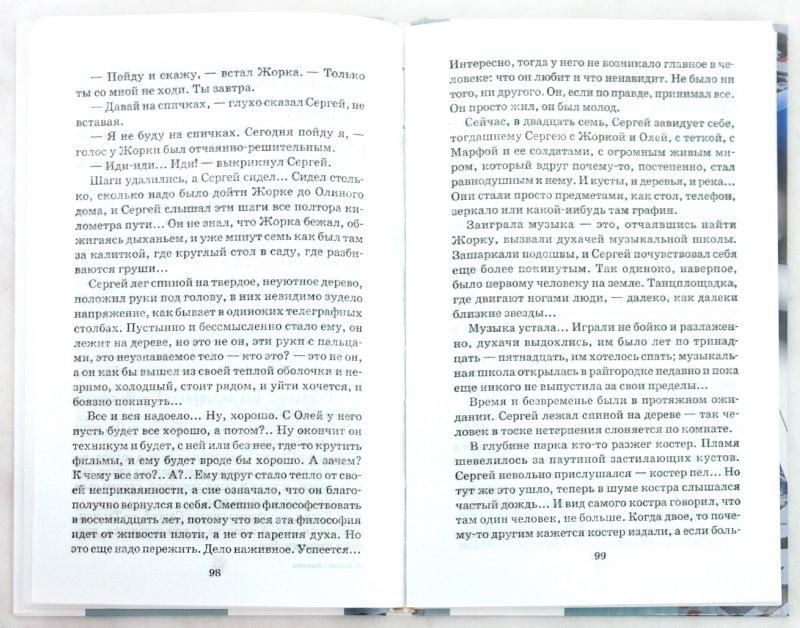 Иллюстрация 1 из 11 для Леонид и Василиса - Альберт Иванов | Лабиринт - книги. Источник: Лабиринт