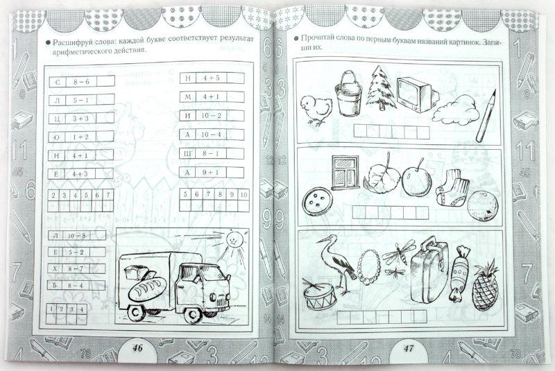 Иллюстрация 1 из 11 для Я учусь думать творчески.Пособие для детей 3-6 лет - Гаврина, Кутявина, Топоркова, Щербинина | Лабиринт - книги. Источник: Лабиринт