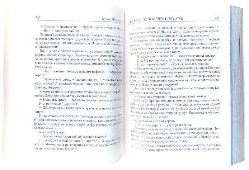 Иллюстрация 1 из 6 для Дело о лазоревом письме - Юлия Латынина | Лабиринт - книги. Источник: Лабиринт
