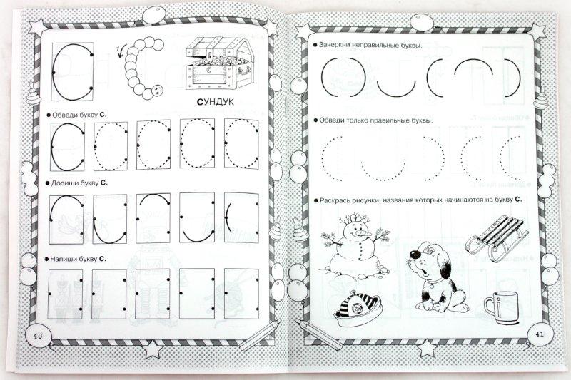 Иллюстрация 1 из 21 для Учусь читать и писать. 5 + - Анна Герасимова | Лабиринт - книги. Источник: Лабиринт