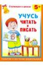 Герасимова Анна Сергеевна Учусь читать и писать. 5 + смотрова н первые шаги к чтению