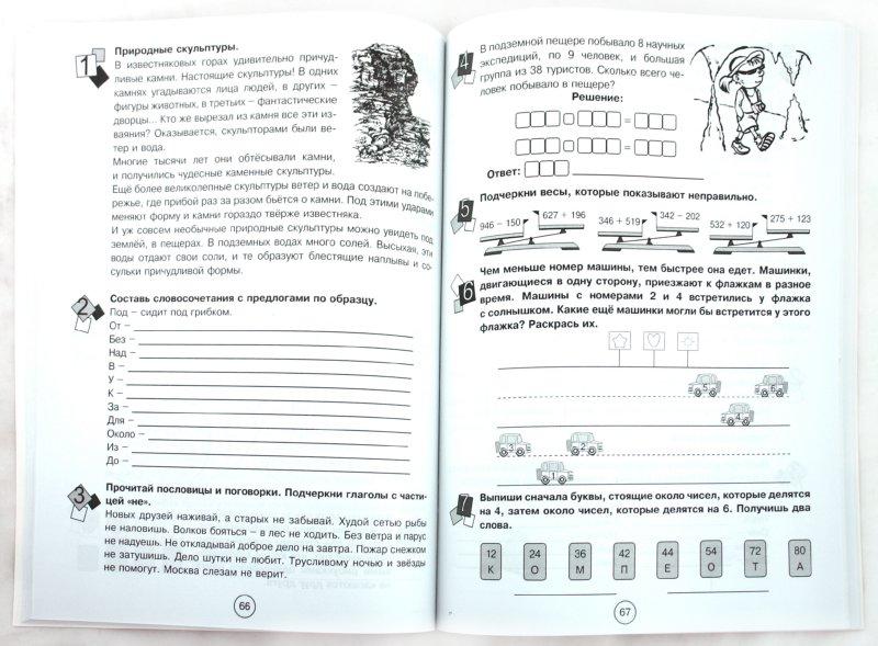 Иллюстрация 1 из 15 для Занимательная летняя школа. Все предметы в одной тетради: Авторская методика: 3-4 класс - Беденко, Фролова | Лабиринт - книги. Источник: Лабиринт