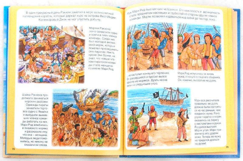 Иллюстрация 1 из 28 для Пираты - Бомон, Симон | Лабиринт - книги. Источник: Лабиринт