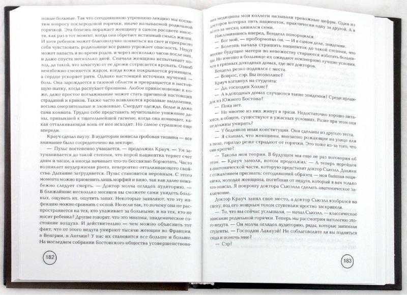 Иллюстрация 1 из 19 для Сад костей - Тесс Герритсен | Лабиринт - книги. Источник: Лабиринт
