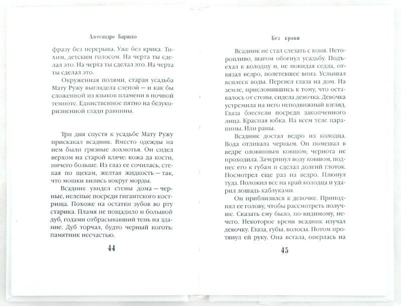 Иллюстрация 1 из 6 для Без крови - Алессандро Барикко | Лабиринт - книги. Источник: Лабиринт