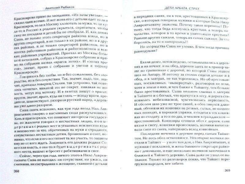 Иллюстрация 1 из 4 для Дети Арбата: в 3-х книгах. Книга 2: Страх - Анатолий Рыбаков | Лабиринт - книги. Источник: Лабиринт