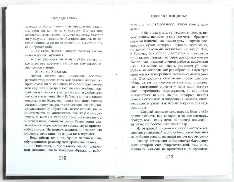 Иллюстрация 1 из 27 для Перед закрытой дверью - Эльфрида Елинек   Лабиринт - книги. Источник: Лабиринт