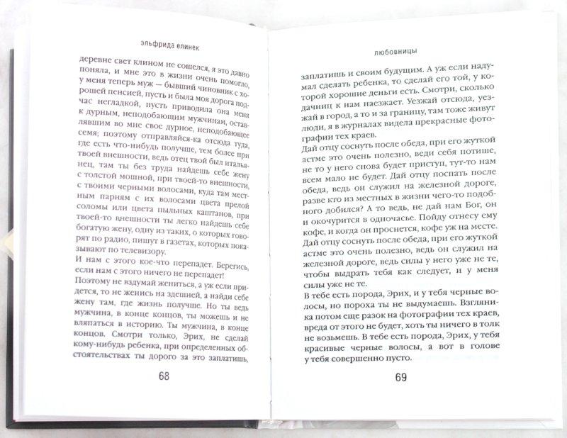 Иллюстрация 1 из 5 для Любовницы - Эльфрида Елинек | Лабиринт - книги. Источник: Лабиринт