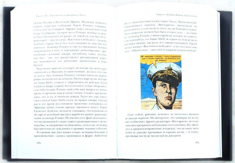Иллюстрация 1 из 16 для Таинственное пламя царицы Лоаны - Умберто Эко | Лабиринт - книги. Источник: Лабиринт
