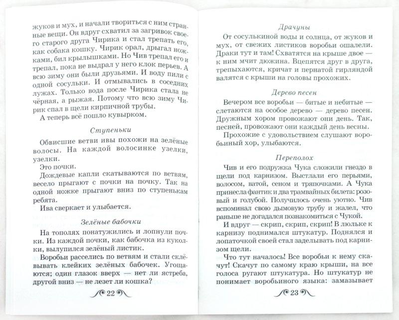 Иллюстрация 1 из 7 для Лесные сказки - Николай Сладков | Лабиринт - книги. Источник: Лабиринт