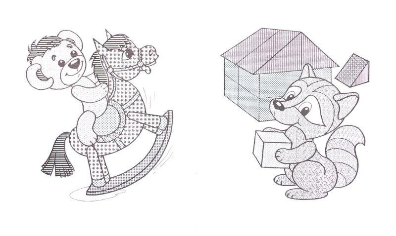 Иллюстрация 1 из 18 для Водная книжка-раскраска: Игрушки | Лабиринт - книги. Источник: Лабиринт