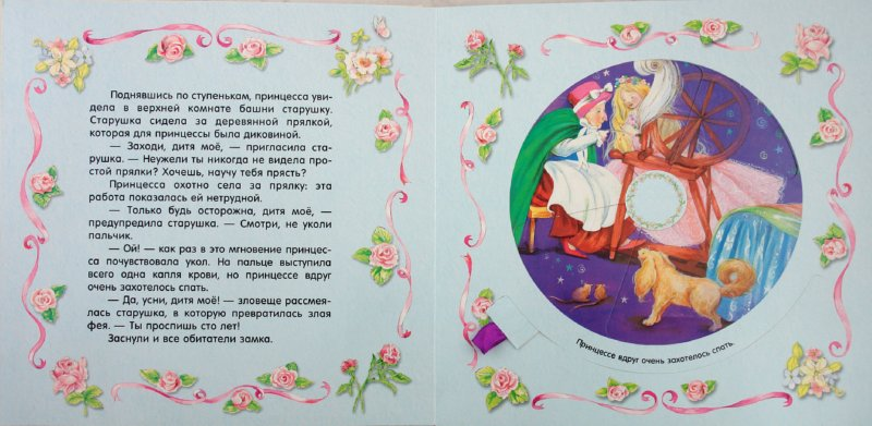 Иллюстрация 2 из 18 для Волшебный калейдоскоп. Спящая красавица | Лабиринт - книги. Источник: Лабиринт