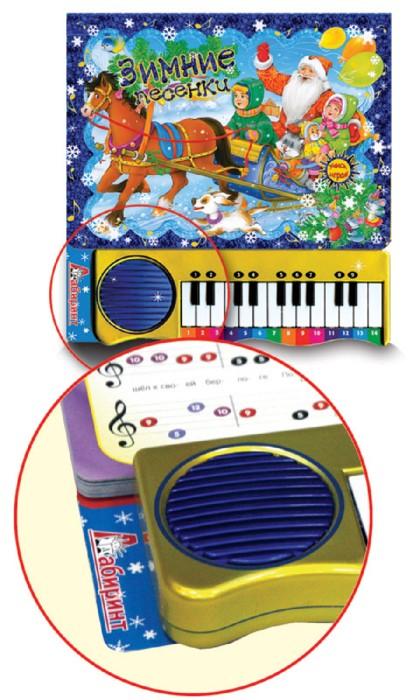 Иллюстрация 1 из 34 для Пианино. Зимние песенки синяя | Лабиринт - книги. Источник: Лабиринт