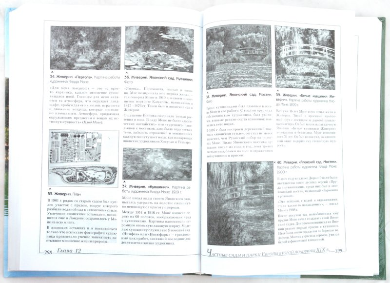 Иллюстрация 1 из 30 для Ландшафтная архитектура. История стилей - Екатерина Ожегова | Лабиринт - книги. Источник: Лабиринт