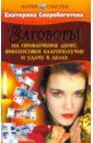 Скоробогатова Екатерина Евгеньевна Заговоры на привлечение денег, финансовое благополучие и удачу в делах