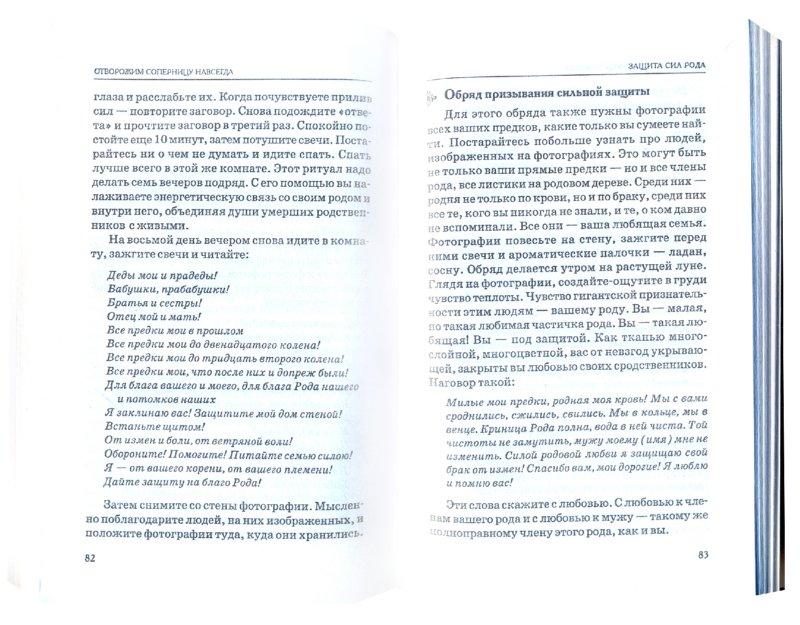 Иллюстрация 1 из 25 для Отворожим соперницу навсегда - Екатерина Скоробогатова | Лабиринт - книги. Источник: Лабиринт