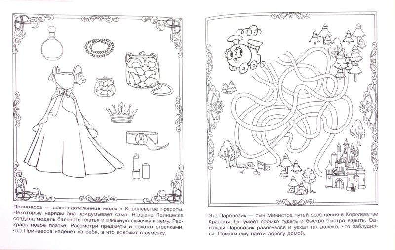 Иллюстрация 1 из 13 для Волшебное королевство красоты | Лабиринт - книги. Источник: Лабиринт