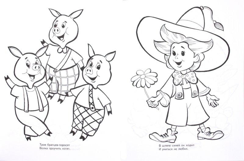 Иллюстрация 1 из 7 для Любимые мультфильмы | Лабиринт - книги. Источник: Лабиринт