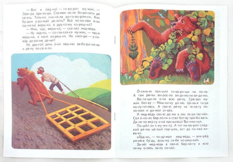 Иллюстрация 1 из 4 для Мужик и медведь | Лабиринт - книги. Источник: Лабиринт