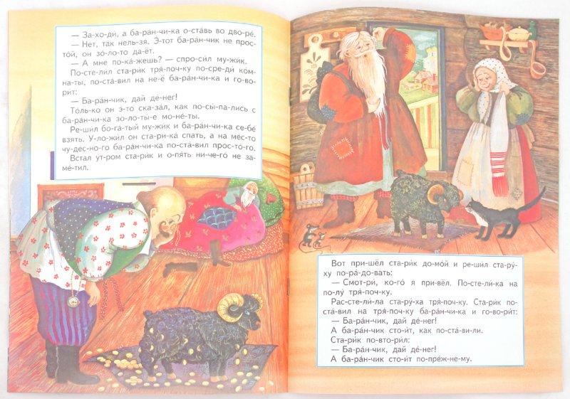 Иллюстрация 1 из 16 для Скатерть, баранчик и сума | Лабиринт - книги. Источник: Лабиринт