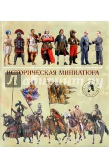 Историческая миниатюра