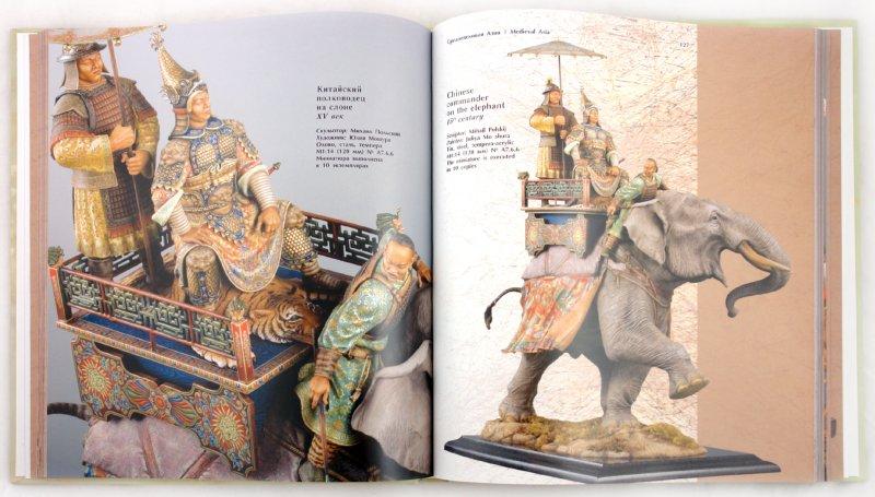 Иллюстрация 1 из 60 для Историческая миниатюра - Андрей Арсеньев | Лабиринт - книги. Источник: Лабиринт