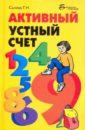Сычева Галина Николаевна Активный устный счет