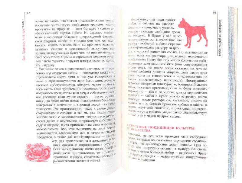 Иллюстрация 1 из 6 для Чехия - Николь Риттер | Лабиринт - книги. Источник: Лабиринт