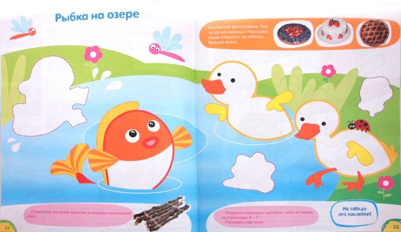 Иллюстрация 1 из 38 для ВЕСЕЛЫЕ ЗАНЯТИЯ 3-4 лет. Вместе с рыбкой | Лабиринт - книги. Источник: Лабиринт