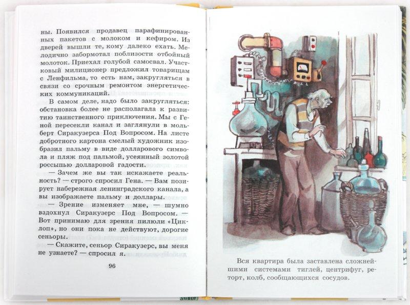 Иллюстрация 1 из 11 для Сундучок, в котором что-то стучит - Василий Аксенов | Лабиринт - книги. Источник: Лабиринт