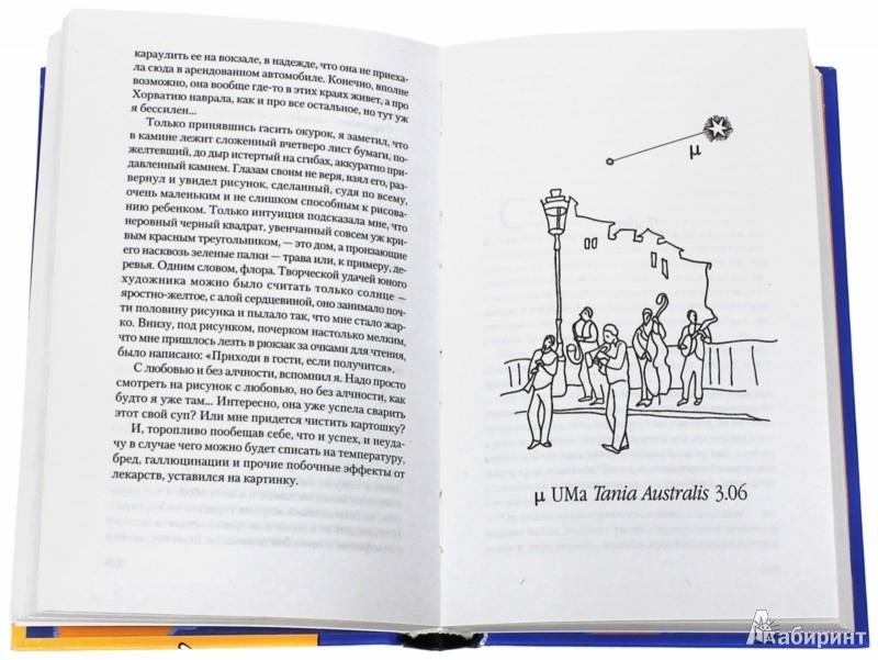 Иллюстрация 1 из 40 для Большая телега - Макс Фрай   Лабиринт - книги. Источник: Лабиринт
