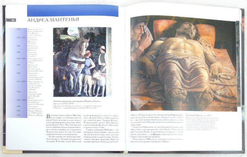 Иллюстрация 1 из 7 для 100 знаменитых художников. Гениальные творения мастеров живописи - Шарлотта Герлингс | Лабиринт - книги. Источник: Лабиринт