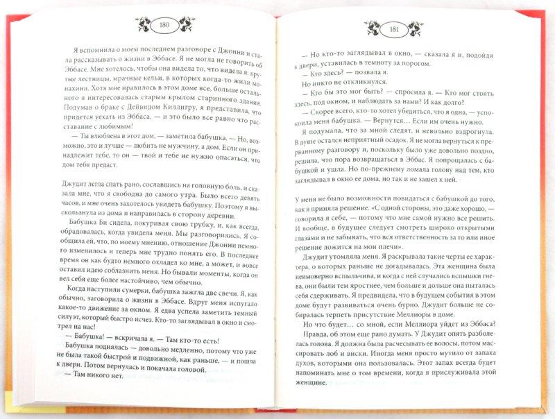 Иллюстрация 1 из 9 для Легенда о седьмой деве. Том 1 - Виктория Холт | Лабиринт - книги. Источник: Лабиринт