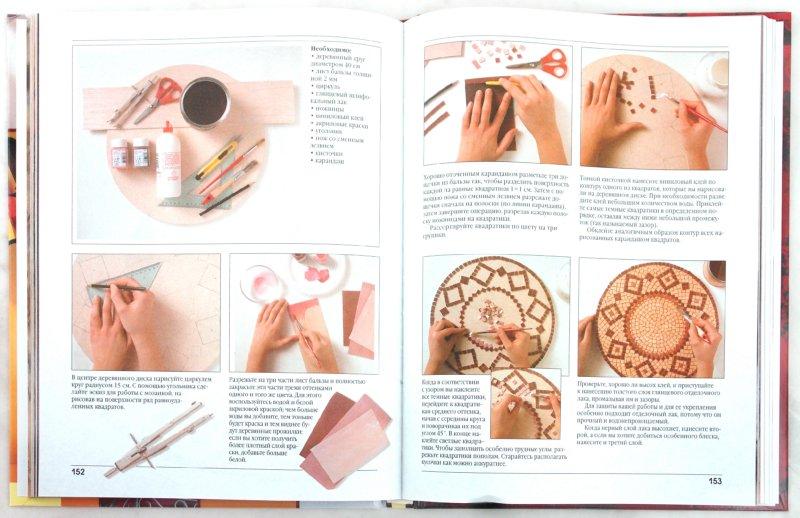 Иллюстрация 1 из 2 для Стильные украшения для дома. Поделки своими руками | Лабиринт - книги. Источник: Лабиринт