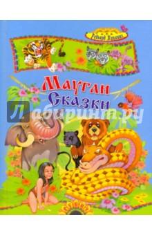 Маугли и другие сказки