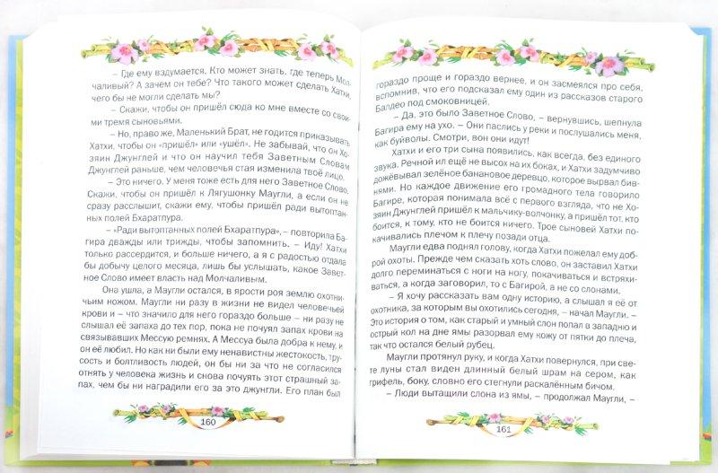 Иллюстрация 1 из 21 для Маугли и другие сказки - Редьярд Киплинг   Лабиринт - книги. Источник: Лабиринт