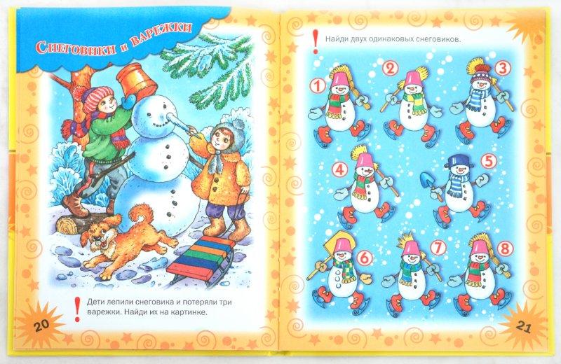 Иллюстрация 1 из 12 для Завтра в школу | Лабиринт - книги. Источник: Лабиринт