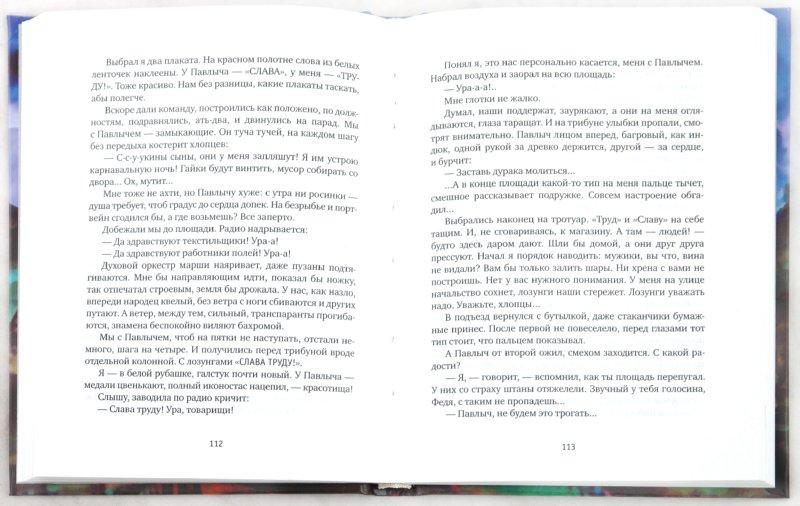 Иллюстрация 1 из 5 для Черемош - Исаак Шапиро | Лабиринт - книги. Источник: Лабиринт