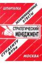 Шпаргалка: Стратегический менеджмент р и акмаева практикум по курсу стратегический менеджмент